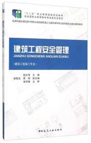 建筑工程安全管理(建筑工程施工专业)