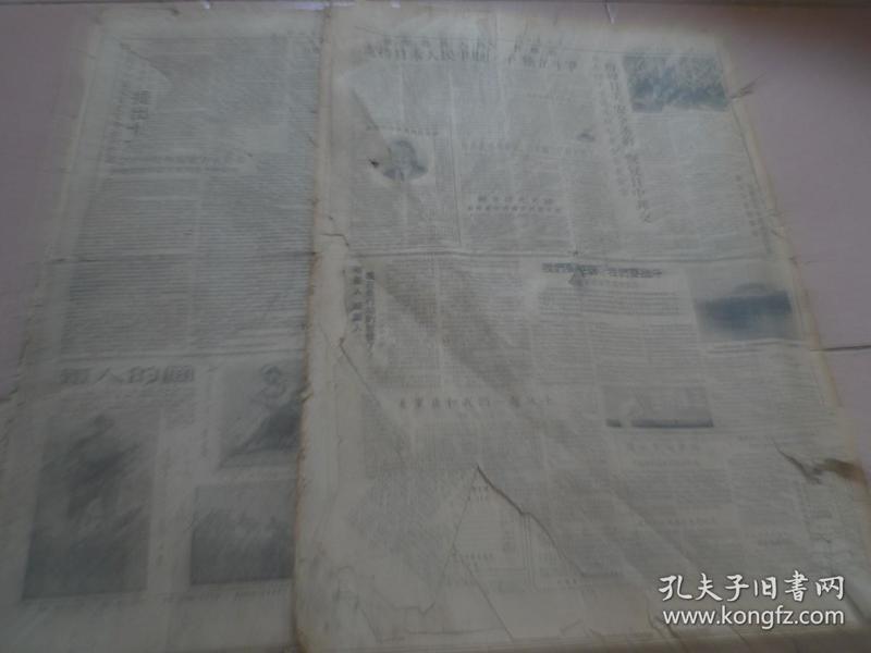 1959年 中国青年报 第1月3月[共二个月]合订
