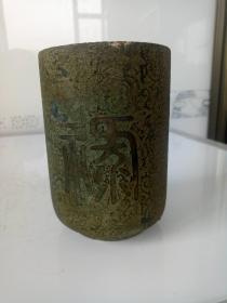 老玉器·玉石杯·玉石笔筒·精美福字浮雕花纹·摆件
