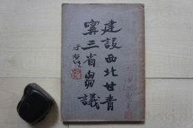 1934年京华印书馆28开:建设西北甘青宁三省刍议