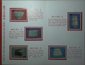 台湾邮政用品、邮票、古物、文物、瓷器·宋瓷一套5全,贴票卡