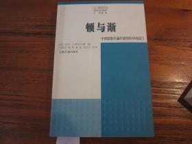 《顿与渐:中国思想中通往觉悟的不同法门》
