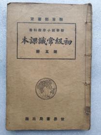 初级常识课本第五册