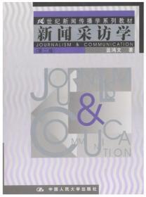 正版二手新聞采訪學/ 藍鴻文 中國人民大學 9787300001654 f