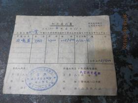 1953年    《加工委托书》,贴有5张中华人民共和国印花税票,包真,存于a纸箱173