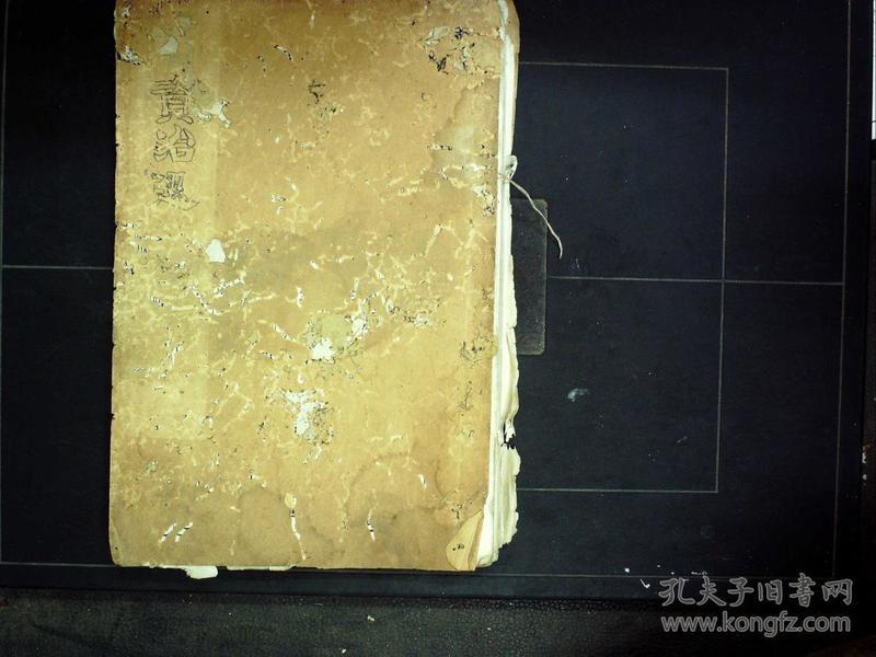 清末白纸铅活字本:续资治通鉴,存线装一册