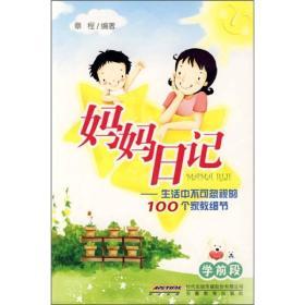 妈妈日记:生活中不可忽视的100个家教细节(学前段)