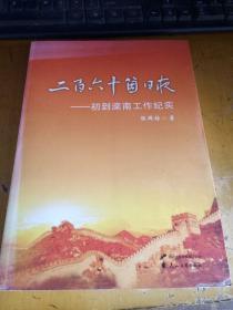 二百六十个日夜 : 初到滦南工作纪实【带作者张国栋签名】