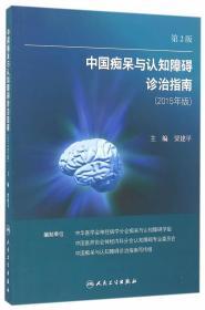中国痴呆与认知障碍诊治指南(修订版)(第2版)