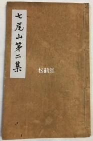"A complete volume of ""Second episode of Mount Seven Tail"", in Japanese, in manuscript, 14th year of Meiji, 1881 preface. It contains a collection of Chinese poems sacrificed to Maori, who is the lord of Japan's old Changzhou clan, Meiji. One of the key figures for the success of the reform."