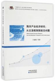海洋产业经济研究:从主流框架到前沿问题