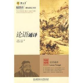 阅读快车·课标指定书目:论语通译