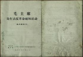 毛主席论打击反革命破坏活动¥20 32开  1970年3月  29页