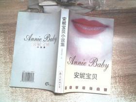安妮宝贝小说集、