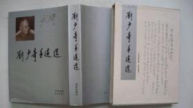 1994年北京出版社出版发行《刘*奇手迹选》一版一印、厚册函盒精装本