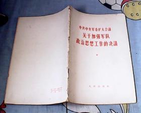 中共中央军委扩大会议 关于加强军队政治思想工作的决议