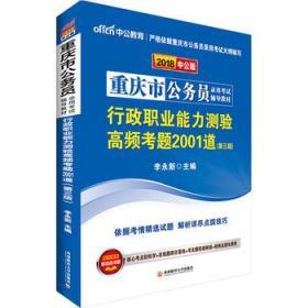 中公版·2018重庆市公务员录用考试辅导教材:行政职业能力测验高频考题2001道(第3版)