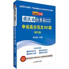 中公版·2018重庆市公务员录用考试辅导教材:申论高分范文101篇(第3版)