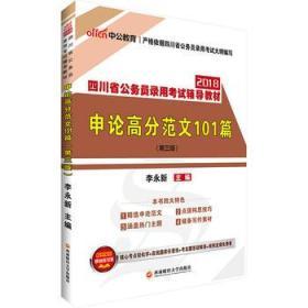 中公版·2018四川省公务员录用考试辅导教材:申论高分范文101篇(第3版)