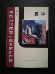 中国当代微型小说名家新作选:美神(少见文学类书籍)