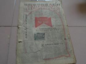 1958年 中国青年报 第8月合订