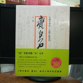 中国好书法·大师手稿系列:齐白石手稿