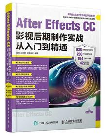 After Effects CC影视后期制作实战从入门到精通