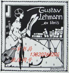 """""""新艺术名作""""德国艺术家""""Emil Preetorius(1883-1973) """"仕女藏书票—《手拿吉它的长裙闺秀》 1922"""