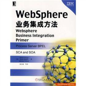 WebSphere业务集成方法:process server BPEL SCA and SOA