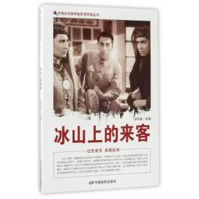 中国红色教育电影连环画--冰山上的来客(单色)