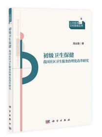 初级卫生保健:我国社区卫生服务治理化改革研究