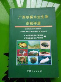 广西珍稀水生生物识别手册 (彩图版)