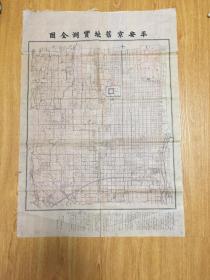 清末到民国日本地图《平安京旧址实测地图》一大张78*54厘米,薄纸红色双色印刷