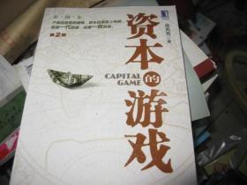 资本的游戏  第2版  房西苑先生签赠本