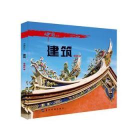 中国文化系列丛书:中国文化建筑