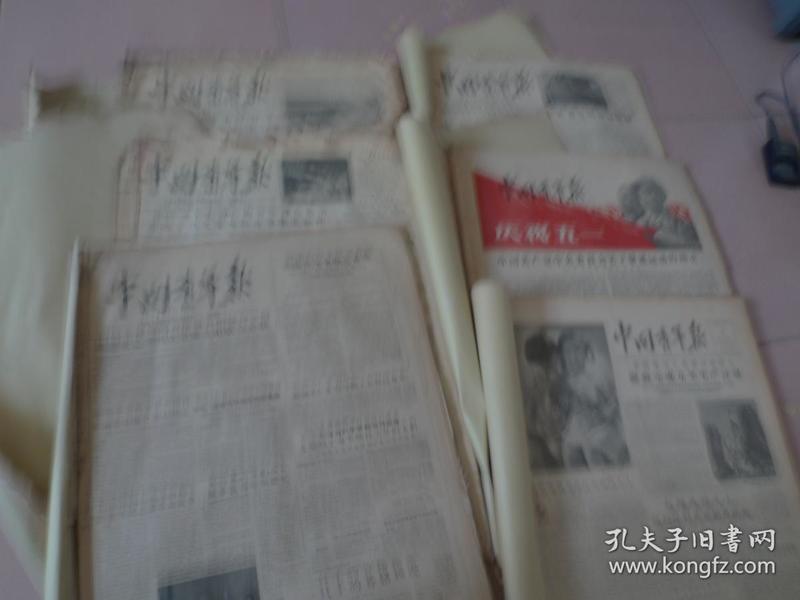 1957年 中国青年报 全年[缺第10月份][余十一个月]合订