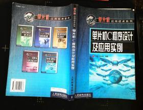 单片机C程序设计及应用实例
