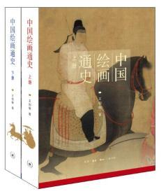 《中国绘画通史(上、下册)》(三联书店)