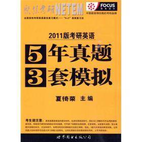 聚焦考研·2011版考研英语5年真题3套模拟
