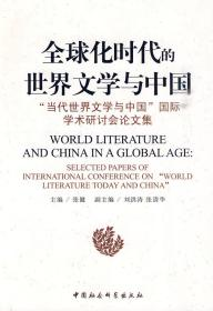全球化时代的世界文学与中国(当代世界文学与中国国际学术研讨会论文集)