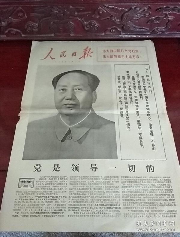 人民日报1974年7月1日