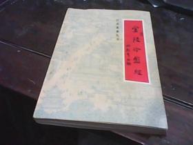 金陵冷盘经(江苏菜系丛书),,