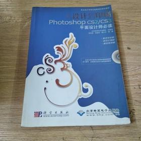 Photoshop CS2/CS3平面设计师必读