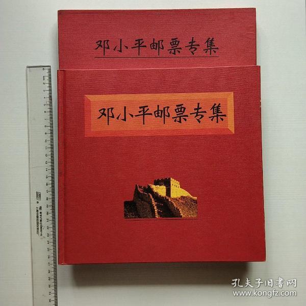 邓小平邮票专集(精装硬壳保护带金箔邮票)