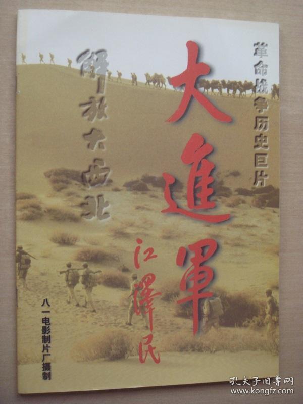 电影《大进军》宣传册
