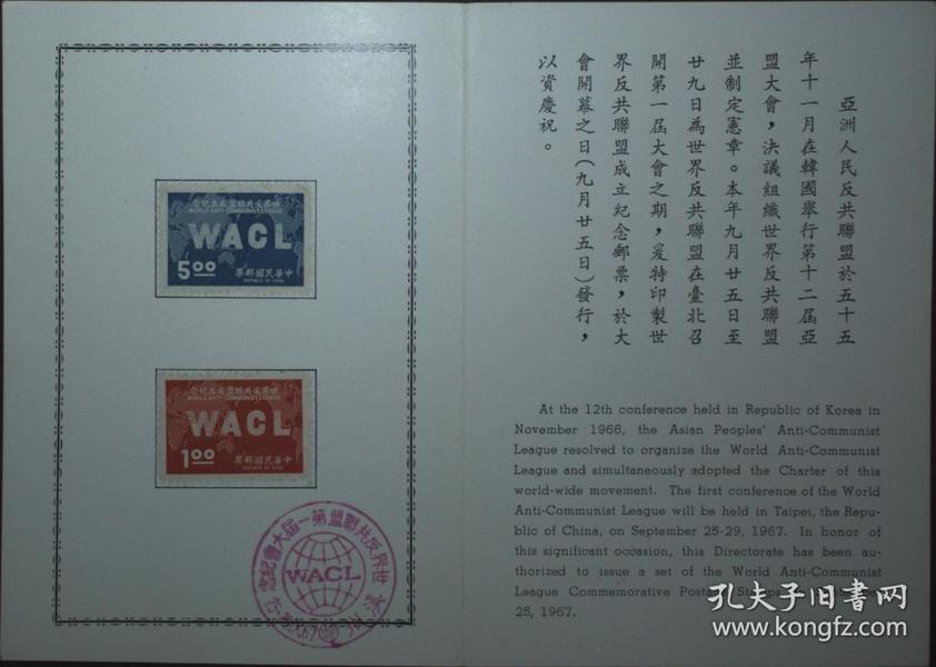 台湾邮政用品、邮票、联盟贴票卡一张