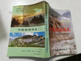 中国旅游风光