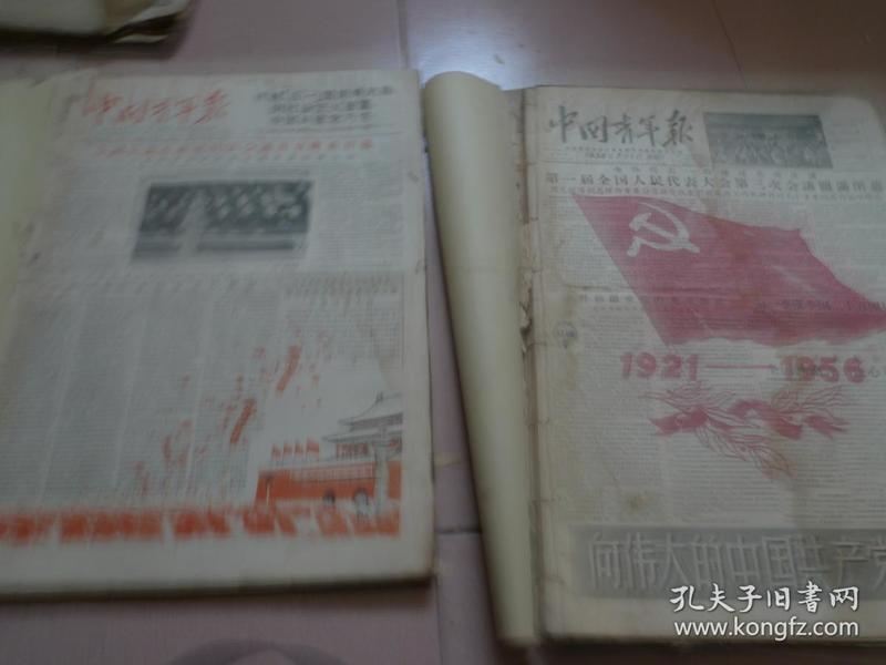 1956年 中国青年报 第5月6月7月8月9月[共五个月]合订