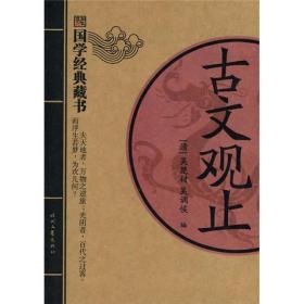 正版未翻阅        国学经典藏书  古文观止