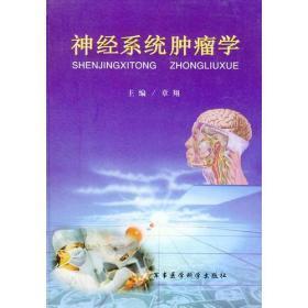 神经系统肿瘤学